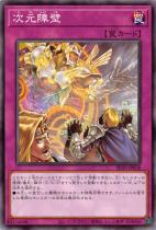 次元障壁【ノーマル】SD39-JP038