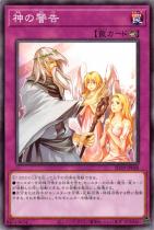 神の警告【ノーマル】SD39-JP040