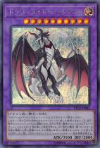 ドラゴンメイド・シュトラール【シークレット】ETCO-JP041