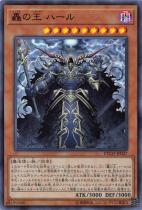 轟の王ハール【スーパー】ETCO-JP027
