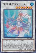 深海姫プリマドーナ【スーパー】ETCO-JP042