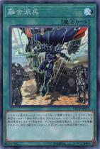 融合派兵【スーパー】ETCO-JP071