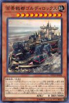百景戦都ゴルディロックス【ノーマルレア】ETCO-JP038