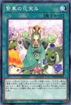 繁華の花笑み【ノーマルレア】ETCO-JP072