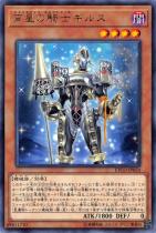 宵星の騎士ギルス【レア】ETCO-JP024