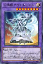 召喚獣アウゴエイデス【レア】ETCO-JP040