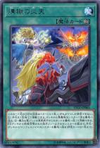 煉獄の災天【レア】ETCO-JP065
