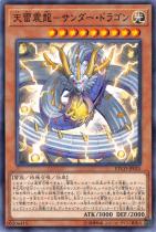 天雷震龍-サンダー・ドラゴン【ノーマル】ETCO-JP025