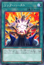 リンク・バースト【ノーマル】ETCO-JP058