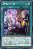 眷現の呪眼【ノーマル】ETCO-JP068