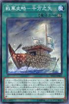 戦華史略−十万之矢【ノーマル】ETCO-JP069