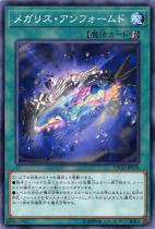 メガリス・アンフォームド【ノーマル】ETCO-JP070