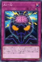 Ai−Q【ノーマル】ETCO-JP073
