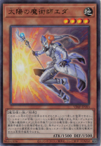 太陽の魔術師エダ【ウルトラ】VJMP-JP183