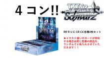 ヴァイスシュヴァルツ「マギアレコード 魔法少女まどか☆マギカ外伝」4コンプセット