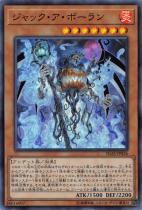 ジャック・ア・ボーラン【スーパー】IGAS-JP026