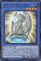 メガリス・オフィエル【スーパー】IGAS-JP035