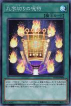 九字切りの呪符【スーパー】IGAS-JP066