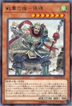 戦華の雄−張徳【レア】IGAS-JP013