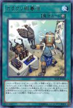 カラクリ蝦蟇油【レア】IGAS-JP058