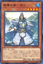 戦華の美−周公【ノーマル】IGAS-JP009