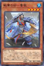 戦華の妙−魯敬【ノーマル】IGAS-JP010