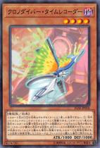 クロノダイバー・タイムレコーダー【ノーマル】IGAS-JP018
