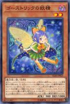 ゴーストリックの妖精【ノーマル】IGAS-JP023