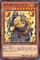 楽天禍カルクラグラ【ノーマル】IGAS-JP025