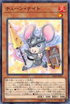 チューン・ナイト【ノーマル】IGAS-JP031