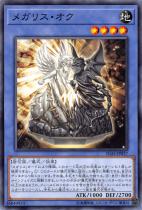 メガリス・オク【ノーマル】IGAS-JP037