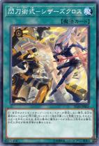 閃刀術式-シザーズクロス【ノーマル】IGAS-JP062
