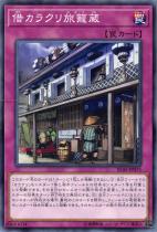 借カラクリ旅籠蔵【ノーマル】IGAS-JP073