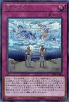 神の氷結【シークレット】20PP-JP019