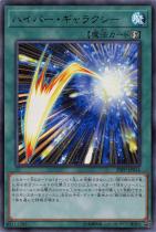 ハイパー・ギャラクシー【ウルトラ】20PP-JP014
