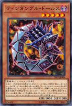 ティンダングル・ドールス【ノーマル】20PP-JP006
