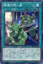 報復の隠し歯【ノーマル】20PP-JP013