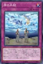 神の氷結【ノーマル】20PP-JP019