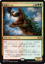 荒廃ワーム/Ravager Wurm(RNA)【日本語FOIL】