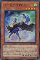 ハーピィ・オラクル【スーパー】DP21-JP002
