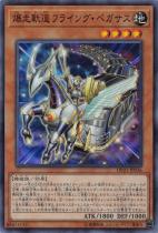 爆走軌道フライング・ペガサス【スーパー】DP21-JP036