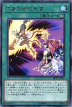 応身の機械天使【レア】DP21-JP015