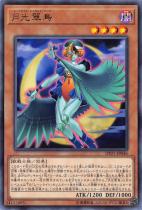 月光翠鳥【レア】DP21-JP046