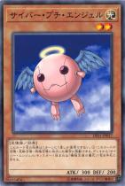 サイバー・プチ・エンジェル【ノーマル】DP21-JP017