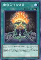 機械天使の儀式【ノーマル】DP21-JP021