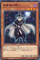 夜薔薇の騎士【ノーマル】DP21-JP029