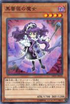 黒薔薇の魔女【ノーマル】DP21-JP030