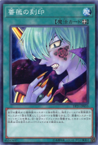 薔薇の刻印【ノーマル】DP21-JP033
