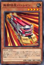 無頼特急バトレイン【ノーマル】DP21-JP042
