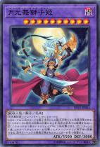 月光舞獅子姫【ノーマル】DP21-JP054